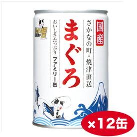 【まとめ買い】たまの伝説 まぐろ ファミリー缶 405g ×12缶