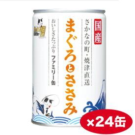 【ケース販売】たまの伝説 まぐろとささみ ファミリー缶 405g ×24缶