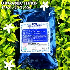 IPM インディゴ  木藍  100g IPMヘナ  無添加 オーガニック  エコサートマーク ジアミンフリー 美髪 ヘナで染めた髪を黒く仕上げます。