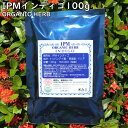 IPM インディゴ  木藍  100g IPMヘナ  無添加 オーガニック  エコサートマーク ジアミンフリー 美髪 ※ヘナで…
