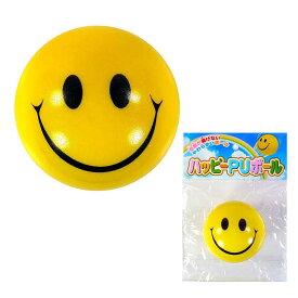 ハッピーPUボール【8個入り】1個あたり69円(税抜き)グッズ おもちゃ 玩具 景品 イベント ボール やわらか ニコニコ スマイル