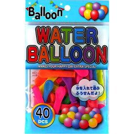 ウォーターBalloon 40pcs【10個入り】1個あたり69円ふうせん 風船 BALLOON バルーン 子供 おもちゃ 水ふうせん アウトドア 外遊び
