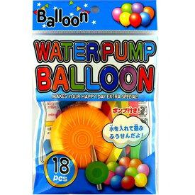 ウォーターBalloonポンプ 18pcs【10個入り】1個あたり74円ふうせん 風船 BALLOON バルーン 子供 おもちゃ 水風船 アウトドア 外遊び 水遊び