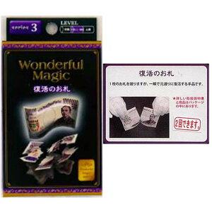 No3 WonderfulMagic復活のお札【12個入り】おもちゃ 景品 マジック 手品 芸 領収書
