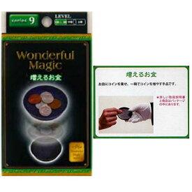 No9 WonderfulMagic増えるお金【12個入り】1個あたり78円(税抜き)おもちゃ 景品 マジック 手品 芸