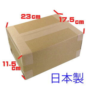ネット販売用ケース【20枚入り】ダンボール 掃除 おそうじ 小物 梱包