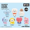 【2022年2月頃発売予定】BT21 FLOCKY FIGURE PUPPET フロッキーフィギュアパペット 【8個入り】グッズ アニメ キャ…