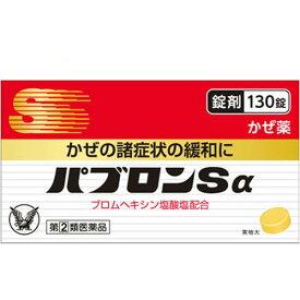 【指定第2類医薬品】パブロンSα錠/130錠/感冒薬