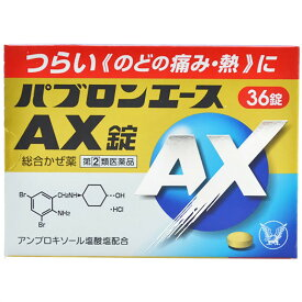 【指定第2類医薬品】パブロンエースAX錠/36錠/感冒薬