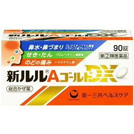 【指定第2類医薬品】新ルルAゴールドDX/90錠/第一三共ヘルスケア/感冒薬