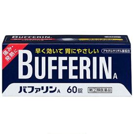 【指定第2類医薬品】バファリンA/60錠/LION(ライオン)/解熱鎮痛剤