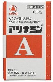 【第3類医薬品】アリナミンA/180錠/栄養剤