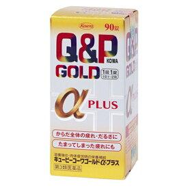 【第3類医薬品】キューピーコーワゴールドα-プラス 90錠 興和 栄養剤
