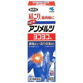 【第3類医薬品】ニューアンメルツヨコヨコA/80ml/小林製薬/外用消炎鎮痛剤