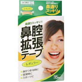 【メール便/送料無料】鼻腔拡張テープ/レギュラーサイズ/15枚/河本産業/鼻づまり