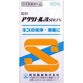 【指定医薬部外品】アクリノール液昭和/60mL/昭和製薬/消毒液