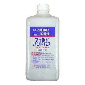 【指定医薬部外品】マイルドハンドパス 付け替え/1000mL/昭和製薬/消毒液