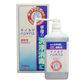 【指定医薬部外品】マイルドハンドパス ポンプ付/1000mL/昭和製薬/消毒液