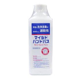 【指定医薬部外品】マイルドハンドパス 付け替え/昭和製薬/500mL/消毒液