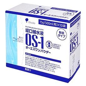 ※【送料無料】経口補水液 オーエスワンパウダー 15g(500mL用)×10袋 大塚製薬 健康飲料