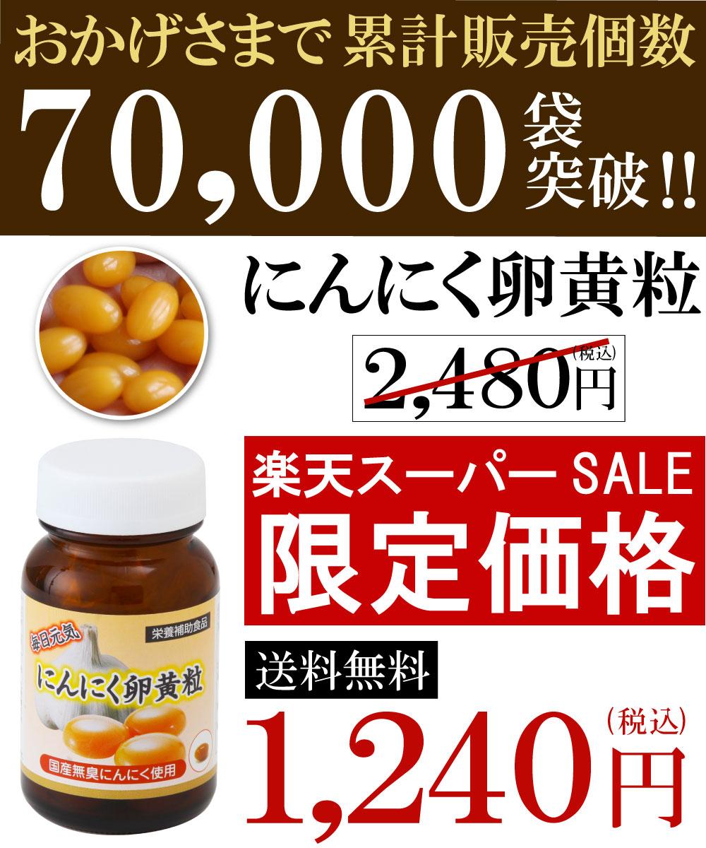 【送料無料】にんにく卵黄粒/60粒/ワイス