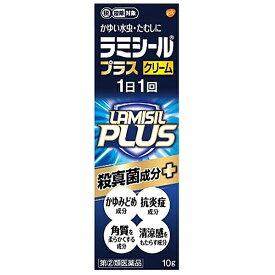 【指定第2類医薬品】ラミシールプラスクリーム/10g/水虫薬