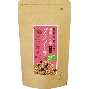 ※【メール便/送料無料】国産もち麦グラノーラ プレーン/250g/小川生薬