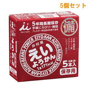 『5個セット』【送料無料】えいようかん/300g(60g×5本入)×5個/井村屋/避難食