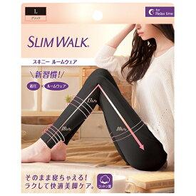 【送料無料】スリムウォーク SLIM WALK スキニールームウェア ブラック Lサイズ ピップ 着圧ソックス・タイツ