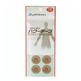 『5個セット』【メール便/送料無料】ファイテンパワーテープ/70マーク入/ファイテン/チタンテープ