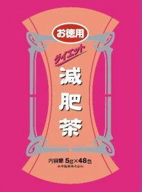 ※【送料無料】ダイエット減肥茶/5g×48包/本草製薬