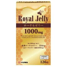 【送料無料】ローヤルゼリー1000mg/126粒/ユーワ