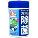 【送料無料】アルコール配合除菌ウエッティー/120枚/和光堂