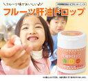 【送料無料】フルーツ肝油ドロップ/140粒/白石薬品/栄養機能食品(ビタミンA・C・D)