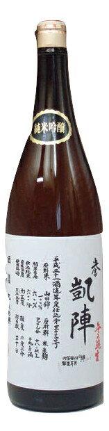 悦凱陣 誉(ほまれ) 純米吟醸 山田錦 無濾過 生原酒 1800ml − 丸尾本店