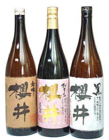芋焼酎 雄町櫻井・金峰櫻井・櫻井黒 1800ml×3本セット − 櫻井酒造