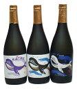 芋焼酎 くじらのボトル・くじらのボトル綾紫白麹・くじらのボトル黒麹 720ml×3本セット − 大海酒造