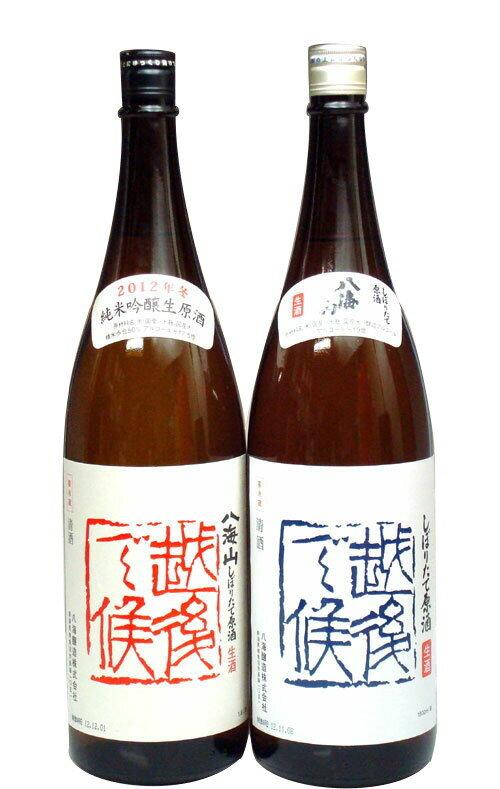 八海山 赤越後・青越後 しぼりたて原酒 越後で候 1800ml×2本飲み比べセット − 八海醸造