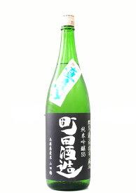 町田酒造 純米吟醸 山田錦 無濾過生酒 直汲み 1800ml − 町田酒造