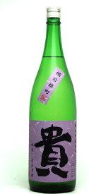 貴 純米吟醸 雄町 1800ml − 永山本家酒造場