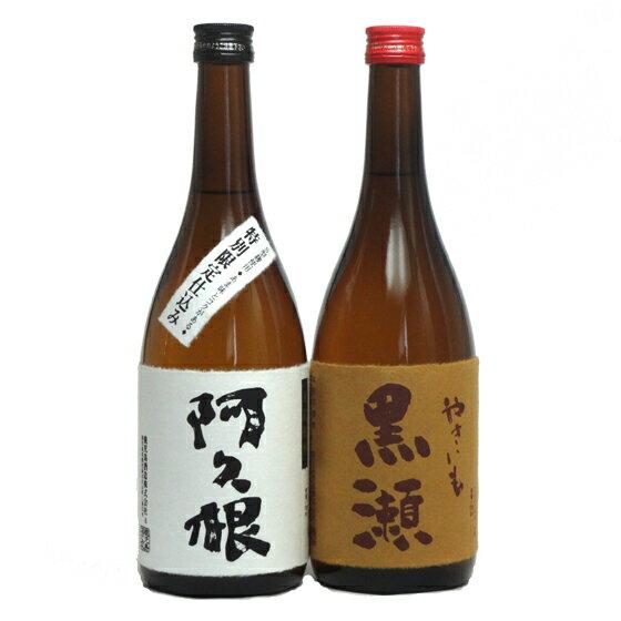 芋焼酎 阿久根(あくね)・やきいも黒瀬 720ml×2本セット − 鹿児島酒造