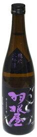 羽根屋 純米大吟醸50 翼 生酒 720ml − 富美菊酒造