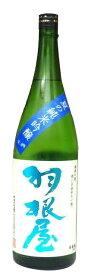 夏季限定 羽根屋 夏純吟 生酒 1800ml − 富美菊酒造