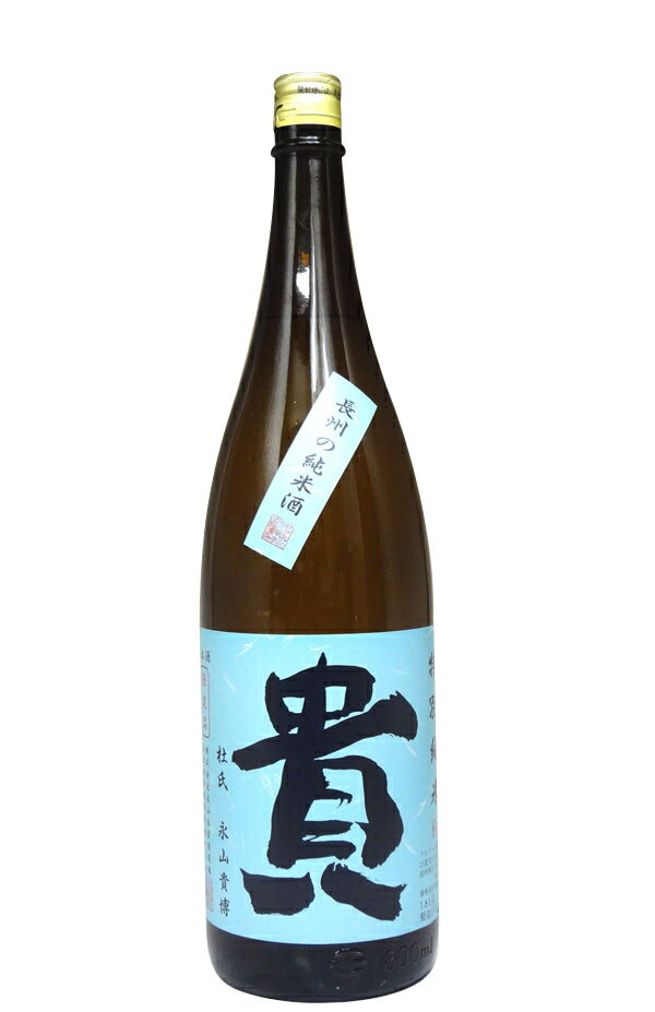 貴 特別純米 1800ml − 永山本家酒造場