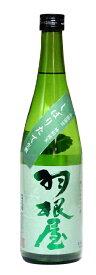 羽根屋 特別純米 しぼりたて生 720ml − 富美菊酒造