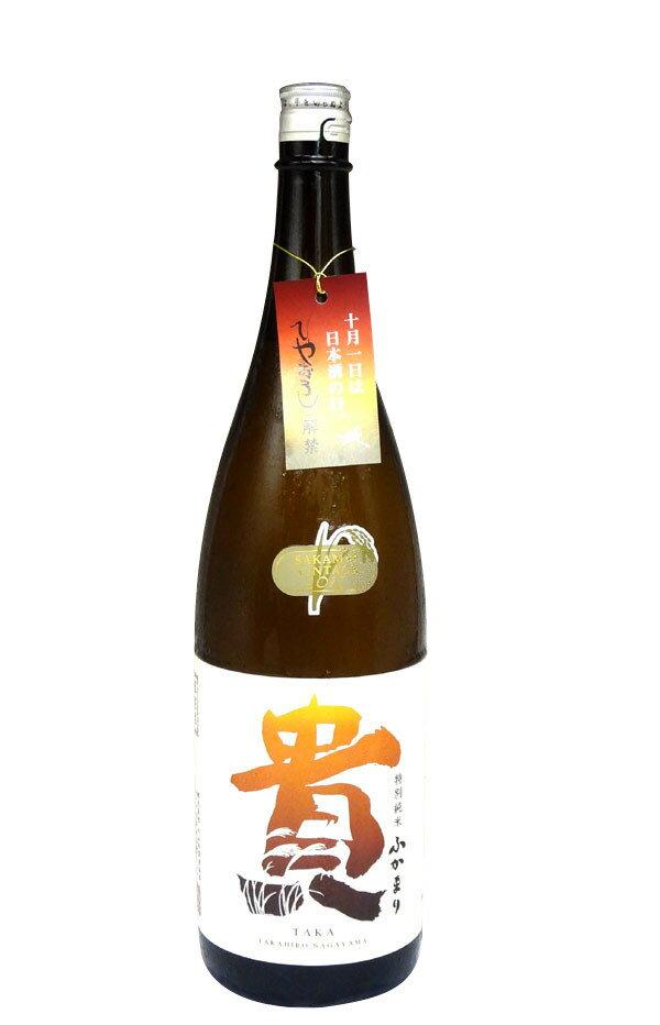 限定 貴 特別純米 ふかまり 1800ml − 永山本家酒造場
