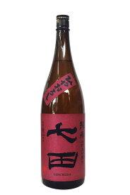 七田 七割五分磨き 純米 愛山 ひやおろし 1800ml − 天山酒造