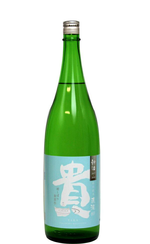貴 初しぼり生 特別純米 直汲 1800ml − 永山本家酒造場