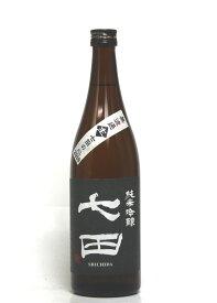 七田 純米吟醸 無濾過 生酒 (黒ラベル)720ml − 天山酒造