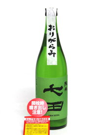 七田 六割五分磨き 純米 おりがらみ 無濾過 生 720ml(緑ラベル) − 天山酒造